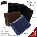 マネークリップ 財布 メンズ 紳士 カード 収納可能 ブランド 薄い財布 軽量 札ばさみ RV1509