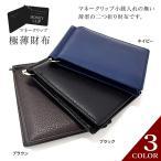 財布 マネークリップ メンズ 紳士 カード 収納可能 ブランド 薄い財布 軽量 札ばさみ RV1609
