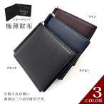 財布 メンズ マネークリップ 紳士 カード 収納可能 ブランド 薄い財布 軽量 札ばさみ RV1709
