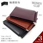 マネークリップ 財布 メンズ 紳士 カード 収納可能 ブランド 薄い財布 軽量 札ばさみ スムース RV1909