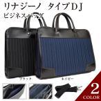 ビジネスバッグ LINAGINO Type DJ リナジーノ タイプディージェイ 2WAY ビジネス ブリーフケース B4対応 uf-22-5303