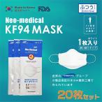 韓国KF94マスク 送料無料 個包装 20枚セット 国内発送 使い捨て 3D立体加工 4層立体構造 高密度 ネオメディカル セーフガード黄砂防疫 セーフガード マスク
