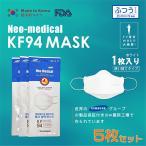 韓国KF94マスク 送料無料 個包装 5枚セット 国内発送 使い捨て 3D立体加工 4層立体構造 高密度 ネオメディカル セーフガード黄砂防疫 セーフガード マスク