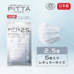 【日本製N95規格相当】PITTA MASK 2.5a(5枚入) ピッタマスク レギュラーサイズ 送料無料 在庫あり 風邪 ほこり 花粉対策 男女兼用 全国マスク工業会 飛沫防止