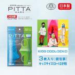 【日本製】KIDS COOL 3色入り PITTA MASK ピッタマスク 3枚入り 送料無料 在庫あり 風邪 ほこり 花粉対策 子供用 洗えるマスク 全国マスク工業会 飛沫防止