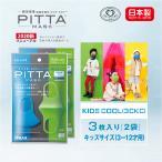 【日本製】KIDS COOL 3色入り PITTA MASK ピッタマスク 3枚入り 2袋セット 送料無料 在庫あり 風邪 ほこり 花粉対策 子供用 洗えるマスク 飛沫防止