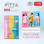 【日本製】KIDS SWEET 3色入り PITTA MASK ピッタマスク 3枚入り 送料無料 在庫あり 風邪 ほこり 花粉対策 子供用 洗えるマスク 全国マスク工業会 飛沫防止