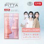 【日本製】PASTEL レギュラーサイズ 3色入り ピンク PITTA MASK ピッタマスク 3枚入り 在庫あり 風邪 ほこり 花粉対策 男女兼用 洗えるマスク  飛沫防止