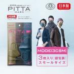 【日本製】SMALL MODE 3色入り PITTA MASK ピッタマスク 3枚入り スモールサイズ 送料無料 在庫あり 風邪 ほこり 花粉対策 男女兼用 洗えるマスク 飛沫防止