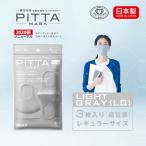 【日本製】 PITTA MASK ピッタマスク 3枚入り ライトグレー ピッタ マスク 在庫あり 風邪 ほこり 花粉対策 男女兼用 洗えるマスク 全国マスク工業会 飛沫防止