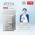 【日本製】 PITTA MASK ピッタマスク 3枚入り 2袋セット ライトグレー ピッタ マスク 在庫あり 風邪 ほこり 花粉対策 男女兼用 洗えるマスク 飛沫防止