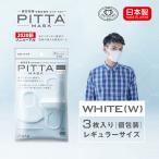 【日本製】 PITTA MASK ピッタマスク 3枚入り ホワイト ピッタ マスク 在庫あり 風邪 ほこり 花粉対策 男女兼用 洗えるマスク 全国マスク工業会  飛沫防止