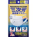 送料無料 純日本製 三次元 高密着マスク ナノ ふつうMサイズ 7枚 興和 日本製マスク マスク日本製