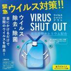 ウイルスシャットアウト AIRマスク virus shut out ウイルス除去 送料無料 空間除菌カード 翌日発送 日本製 首掛けタイプ ネックストラップ付属