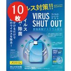 ウイルスシャットアウト AIRマスク virus shut out 10個セット ウイルス除去 送料無料 空間除菌カード 翌日発送 日本製 首掛けタイプ ネックストラップ付属