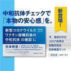 日本製 新型コロナウイルス 中和抗体検査キット 東亜産業 BZ-ART-TK02 自宅検査 セルフ検査 簡単 最短約15分で結果分かる PCR検査キット