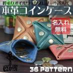 コインケース メンズ レディース 本革 革 小銭入れ レザー オーダーメイド プレゼントに人気 日本製 名入れ無料