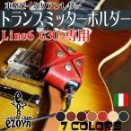 line6 G30 専用 トランスミッターホルダー 革 レザー ハンドメイド 送信機 ケース ギター ベースに 人気 日本製 ブランド