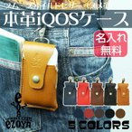 iQOSケース アイコスケース レザー メンズ レディース 本革 革 オーダーメイド プレゼントに人気 日本製 名入れ無料