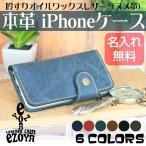 iphone6 iphone6s iphone7 iphone8 ケース 手帳 財布 本革 名入れ スマホ アイフォン ブラ
