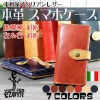iphoneX iphone8 iphone7 ケース 手帳 財布 本革 左利き 可 名入れ ブランド イタリアンレザー 誕生日 プレゼント 男性 女性