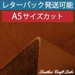 本革 はぎれ/ハギレ/端切れ 手作り オレンジ系キャメル 牛革 ヌバック 染料仕上げ A5サイズ