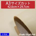 牛革タンニンなめし ヌメ革 カットはぎれ/ハギレ/端切れ 本革 無染色  A3サイズ 約1.6mm-2.5mm厚 B等級