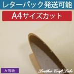 [継続入荷商品]牛革タンニンなめし ヌメ革 カットはぎれ/ハギレ/端切れ 本革 無染色  A4サイズ 約1.6mm-2.5mm厚 A等級