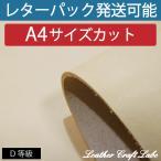 本革 カットはぎれ/ハギレ/端切れ 牛革(タンニンなめし)   A4サイズ 約1.6mm-2.5mm厚 D等級(ワケあり)