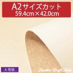 [継続入荷商品]牛革タンニンなめし ヌメ革 カットはぎれ/ハギレ/端切れ 本革 無染色  A2サイズ 約1.1mm-1.5mm厚 A等級