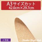 [継続入荷商品]牛革タンニンなめし ヌメ革 カットはぎれ/ハギレ/端切れ 本革 無染色  A3サイズ 約1.1mm-1.5mm厚 A等級