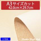 牛革タンニンなめし ヌメ革 カットはぎれ/ハギレ/端切れ 本革 無染色  A3サイズ 約1.1mm-1.5mm厚 B等級