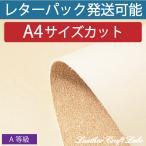 [継続入荷商品]牛革タンニンなめし ヌメ革 カットはぎれ/ハギレ/端切れ 本革 無染色  A4サイズ 約1.1mm-1.5mm厚 A等級