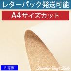 牛革タンニンなめし ヌメ革 カットはぎれ/ハギレ/端切れ 本革 無染色  A4サイズ 約1.1mm-1.5mm厚 B等級