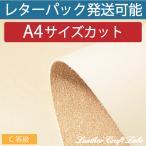 牛革タンニンなめし ヌメ革 カットはぎれ/ハギレ/端切れ 本革 無染色  A4サイズ 約1.1mm-1.5mm厚 C等級