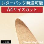 牛革タンニンなめし ヌメ革 カットはぎれ/ハギレ/端切れ 本革 無染色  A4サイズ 約1.1mm-1.5mm厚 D等級(ワケあり)
