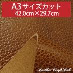本革 はぎれ/ハギレ/端切れ 手作り 茶色/キャメル 牛革 シボ風型押し加工 染料・ツヤ仕上げ A3サイズ