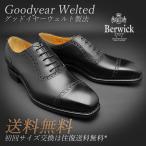 ショッピングストレート セールクーポンあり Berwick 1707 バーウィック ストレートチップ 4408 ブラック ダイナイトソール メンズ ビジネスシューズ 本革 革靴