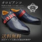 ショッピングレッドシューズ オロビアンコ Orobianco CHIARI モンクストラップシューズ キアリ ブルー / レッド 靴 メンズ ビジネスシューズ 本革 革靴