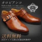 オロビアンコ Orobianco CHIARI モンクストラップシューズ キアリ ブラウン 靴 メンズ ビジネスシューズ 本革 革靴