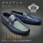 Orobianco オロビアンコ COMO ドライビングシューズ メンズ スリッポン コモ ブルー 本革 革靴