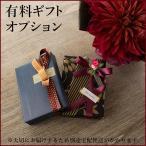 【サービス】ギフトラッピング プレゼント用の財布に クリスマス 誕生日プレゼントに