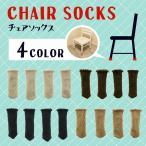 椅子 脚 カバー チェアソックス 脱げにくい 1脚分(4個入り) 椅子足カバー イス脚 キャップ かわいい シンプル おしゃれ テーブル シリコン いす 床 傷 防止