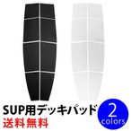 サーフィンデッキパッド  SUP用デッキパッド サップ用 スタンドアップパドル用 サーフィングッズ サーフィン用品 ロゴ無し デッキグリップ 白 黒