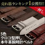 Belt Watch Band - 時計バンド 革 22mm 20mm 18mm 16mm レザー 腕時計ベルト メンズ レディース 本革 牛革 白 黒 レッド 茶 赤 交換用 クロコ型押し クロコタイプ型押し 革ベルト