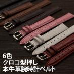 時計バンド 革 14mm 12mm メンズ レディース 腕時計ベルト 白 黒 ピンク 茶 赤 交換用 牛革クロコ型押し クロコタイプ型押し