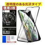 ガラスフィルム 保護フィルム 強化ガラス iPhone 11 11pro 11proMAX XR XS XSMAX X iPhone 8 7 光沢 グレア 全面保護 9H フルカバー セット 2枚