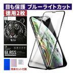 ガラスフィルム 保護フィルム 強化ガラス iPhone 11 11pro 11proMAX XR XS XSMAX X iPhone 8 7 ブルーライトカット 全面保護 9H フルカバー セット 2枚