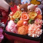 ショッピングリラックマ 誕生日プレゼント リラックマ入り 花 箱開けてスマイル ボックス入り イエローオレンジ系 プリザーブドフラワー入りギフト