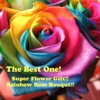 レインボーローズ 花束 プレゼント 花束   お好きな本数だけ レインボーローズ